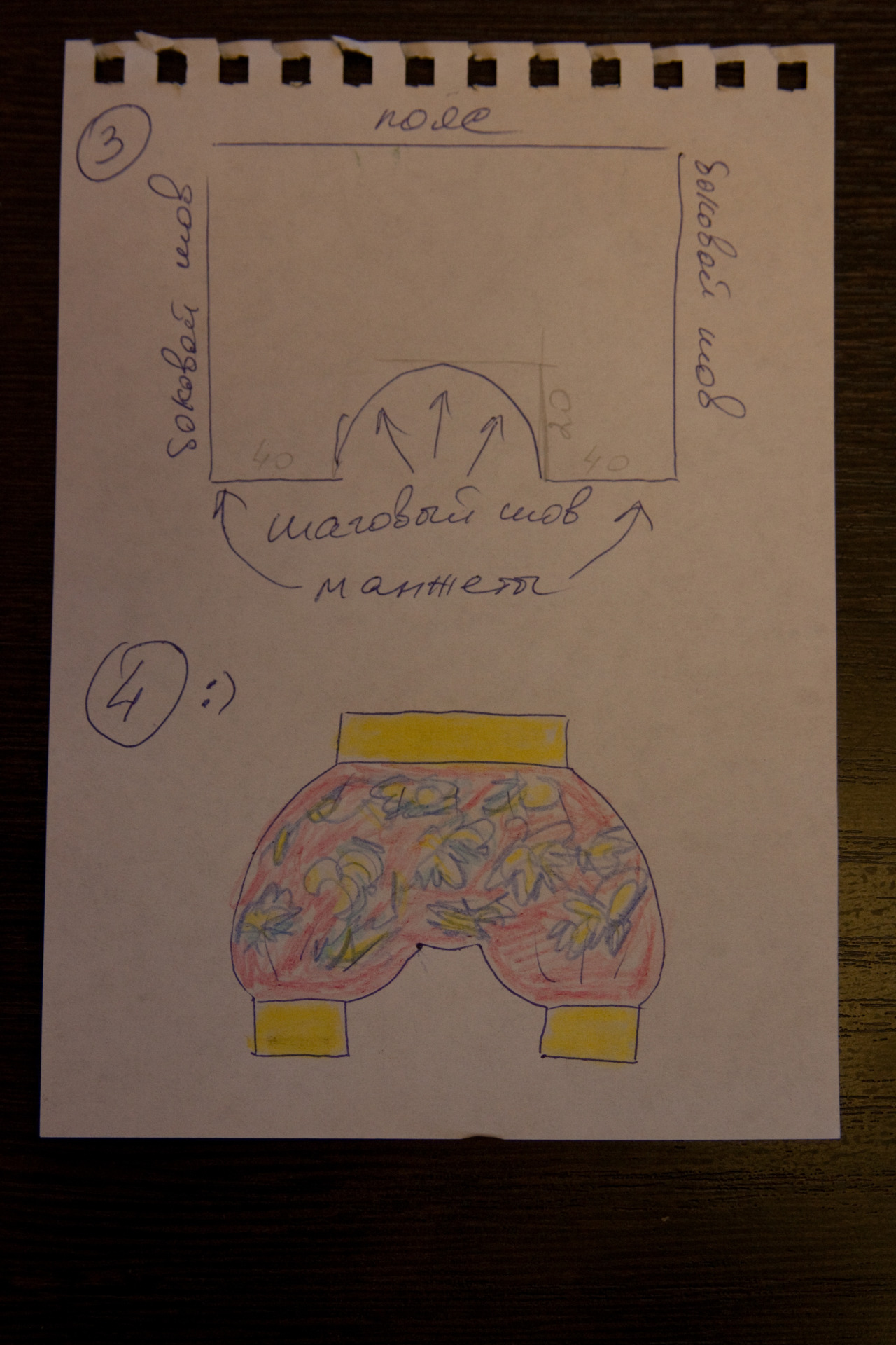 Шаровары, Аладдины 48